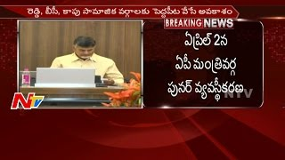 AP Cabinet Reorganization on 2nd April || Chandrababu to Give IT Dept to Nara Lokesh