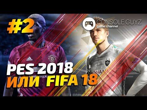 🎮 Console Guyz ™️ PES 2018 или Fifa 18. Какая игра лучше?