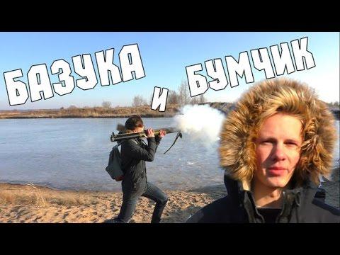 БАЗУКА ВЕРНУЛАСЬ ! В гостях Паша Бумчик :)
