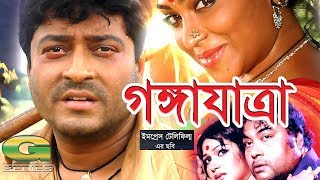 Bangla Movie | Gangajatra | HD1080p | Ferdous | Popy | Shimla | Shahidul Islam Sacchu