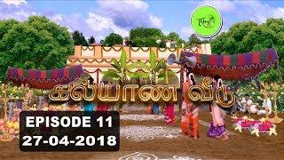 Kalyana Veedu | Tamil Serial | Episode 11 | 27/04/18 |Sun Tv |Thiru Tv