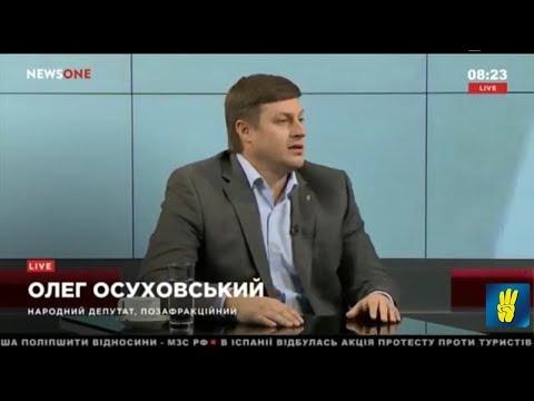 Справа Януковича та робота генпрокурора Луценка. Коментар Олега Осуховського