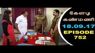 Keladi Kanmani Sun Tv Episode  752 18/09/2017