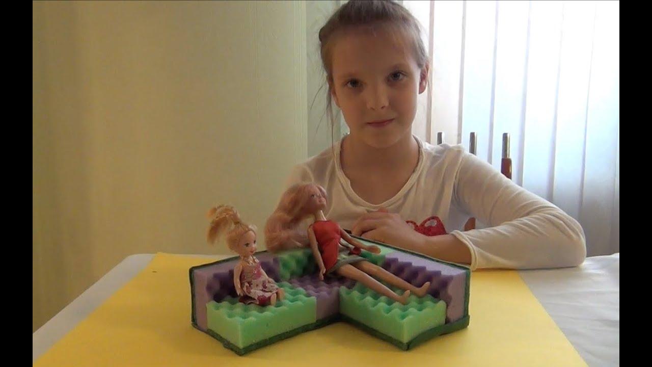 Как сделать диван из губки для кукол