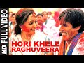 Download Hori Khele Raghuveera Full Song | Baghban | Amitabh Bachchan, Hema Malini MP3 song and Music Video
