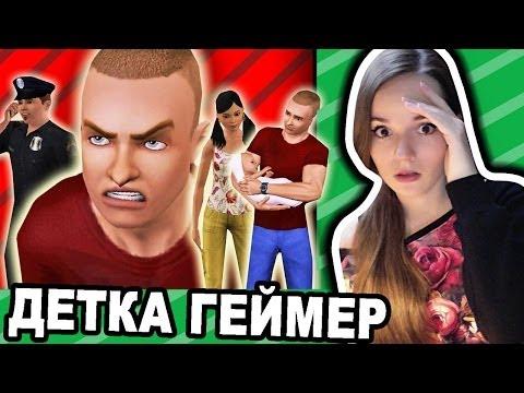 ОБСТАНОВКА НАКАЛЯЕТСЯ... The Sims 3 // Детка Геймер #19