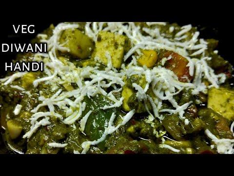 Veg diwani handi ऐसी अनोखी जायकेदार सब्जी वेज दीवानी हांडी ,जरूर ट्राय करे