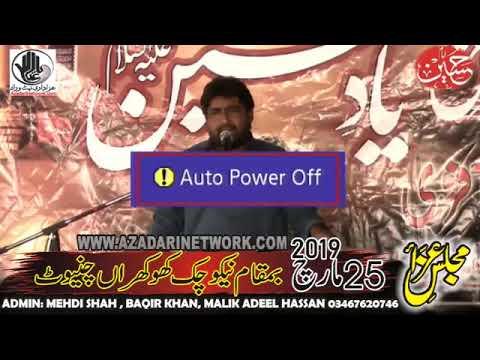 Zakir Najaf Bosal | Majlis 25 March Neko Chak Chinot |
