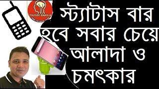 স্ট্যাটাস বার করুন সবার চেয়ে আলাদা Change Android Status Bar without Root