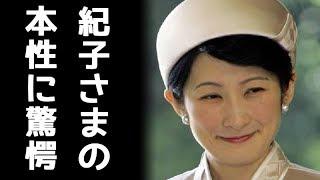 """紀子さまの性格に一同驚愕!美智子さまに言い放った""""ある言葉""""がとんでもない!"""