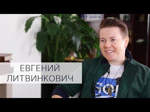 Литвинкович Евгений: К себе навстречу Интервью на АллатРа ТВ