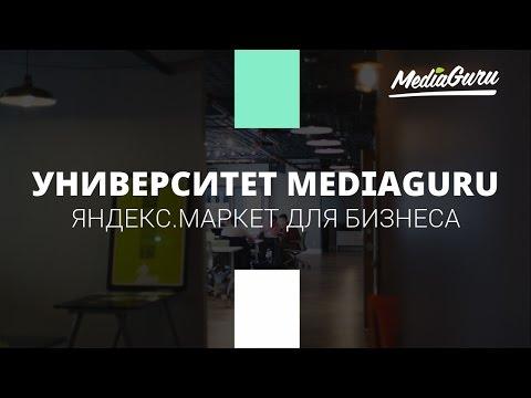 Яндекс.Маркет для бизнеса | Университет MediaGuru