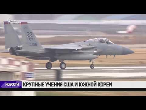 Военные учения США и Южной Кореи / Новости