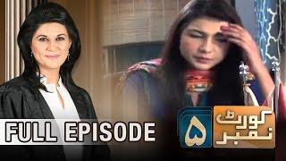 Mohabbat Kisi Ki Badnami Kisi Aur Ki | Court Number 5 | SAMAA TV |02 Mar 2017