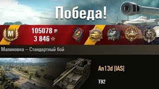Т-92  Краш-тест соперника. Малиновка World of Tanks 0.9.1