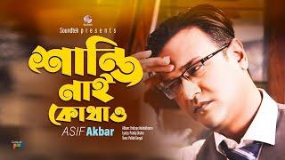 Asif - Shanti Nai Kothao by Asif | Ridoye RoktoKhoron Album | Bangla Video Song