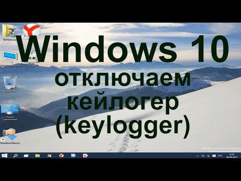 Windows 10 - Отключаем кейлогер (AntiKeylogger Windows 10)
