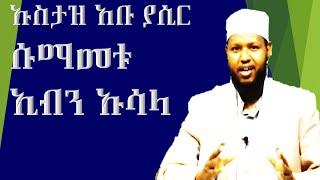 Sumametu Ibn Usala ~ Ustaz Abu Yasir Abdulmenan