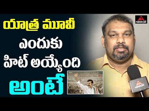 Kathi Mahesh Gives review on Yatra Movie Success l Lakshmi's NTR l RGV l Mahi V Raghava l Mirror tv