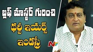 Prudhvi Interview about Bluff Master Movie | Satya Dev | Nandita Swetha | NTV