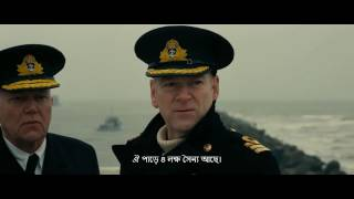 Dunkirk Official Trailers (2017) with Bangla subtitle