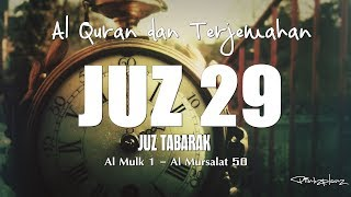 Download Juzz 29 Al Quran Dan Terjemahan Indonesia Mp3