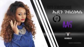 Ethiopia: Eden Gebreselassie - Lelana - New Tigirigna Music 2017