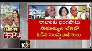 రాజులు ఓడారు | Vizianagaram Kings Family Smashed By YSRCP in Elections 2019  News