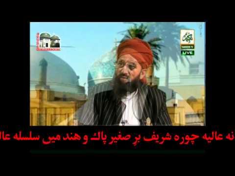 Saif Ul Malook & Sun Faryaad Pir A Diya Pira By Khalifah Sufi Muhammad Rafiq Naqshbandi video
