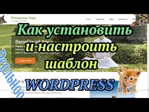 Установка и настройка шаблона WordPress. Как поставить нормальный шаблон wordpress? #2