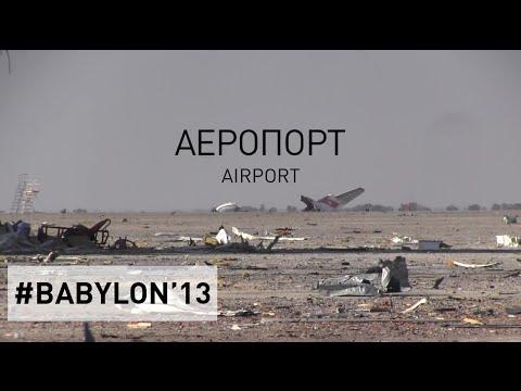 Airport.Trailer / Аеропорт.Трейлер / Аэропорт.Трейлер
