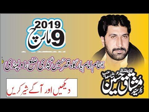 Zakir Mushtaq Shah    Majlis 9 Mar 2019 Chakri   