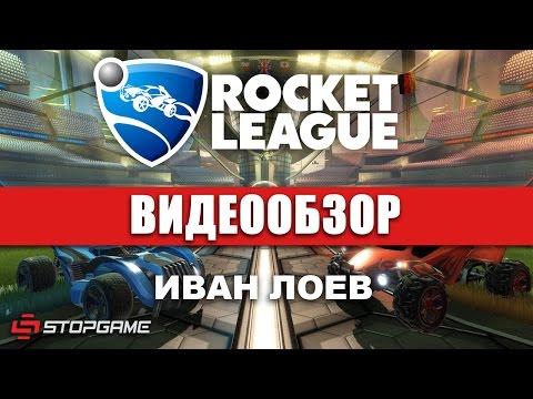 Обзор игры Rocket League