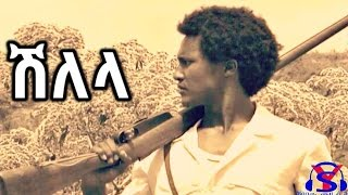 Worku Andualem - Shillela | - New Ethiopian Music 2016 (Official Video)
