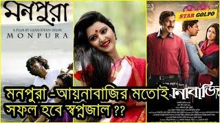 মনপুরা-আয়নাবাজি'র মতোই সফল হবে 'স্বপ্নজাল'? Dhallywood Movie News | Pori Moni Movie 2017 Shopnojal