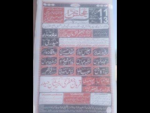 Live Majlis e Aza 11 Zilhaj 13 August 2019 Imam Bargah Ya Qaim Al Muhammad A.S Saddat Rangpur