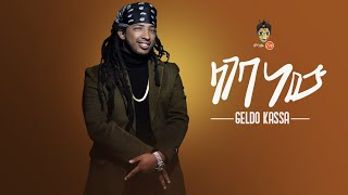 Gildo Kassa ft Shakura (Lageba New) ጊልዶ ካሳ እና ሻኩራ (ላገባ ነው) New Ethiopian Music 2019(Official Video)