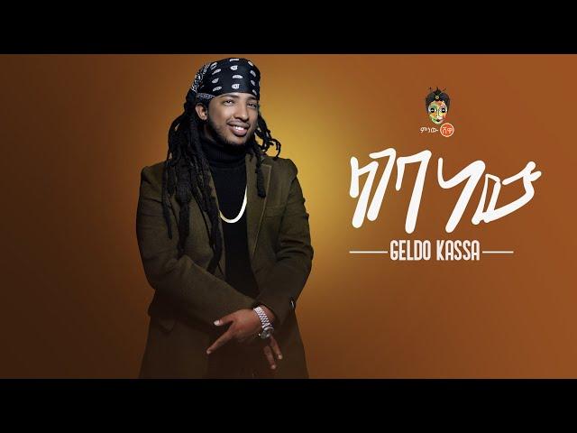 Gildo Kassa ft Shakura (Lageba New) ጊልዶ ካሳ እና ሻኩራ (ላገባ ነው) New Ethiopian Music 2019(Official Video) thumbnail