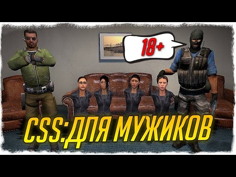 CSS (Counter-Strike: Source): +18! СБОРКА ДЛЯ МУЖИКОВ! - СТРАННЫЕ СБОРКИ COUNTER-STRIKE - ВЫПУСК #10