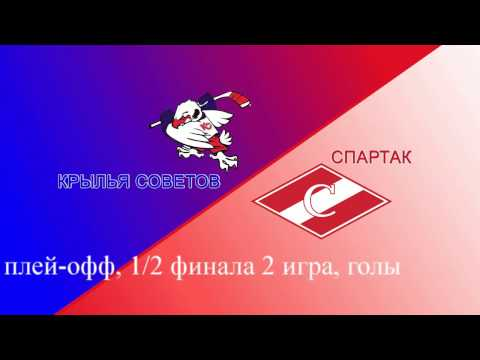 КС Спартак 5 7 голы