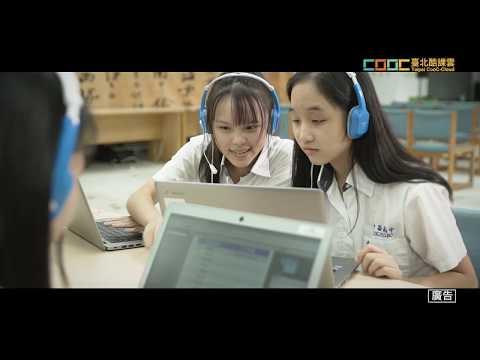 臺北市酷課學園網路學校