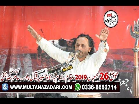 Zakir Syed Mukhtar Hussain Shah I YadGar Majlis 26 Shaban 2019 I ImamBargah Hussainia Qatal Pur