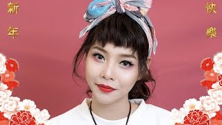 HOWTO : อาหมวยตาแดงปากแดง (chinese new year makeup)