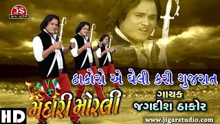 Thakoro Ae Gheli Kari Gujarat Video Song Promo Jagdish Thakor DJ Madari Morali