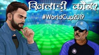 कौन जीता, कौन हारा; विश्व एकदिवसीय वर्ल्ड कप 2019; अन्दर की बातें
