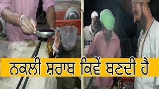 ਨਕਲੀ ਸ਼ਰਾਬ ਕਿਵੇਂ ਬਣਦੀ ਹੈ ।। Latest Punjabi comedy videos ।। latest punjabi funny video ।।