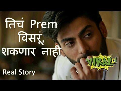 News एक वेगळी प्रेम कथा - Marathi love Story Own told