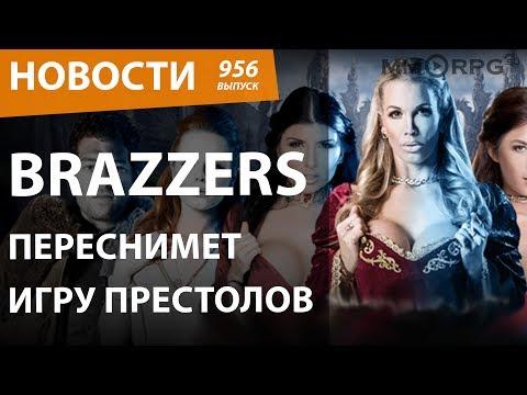 BraZZers переснимет Игру Престолов. Новости