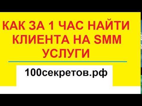 Как находить свежих SMM клиентов из Вконтакте за 1 час