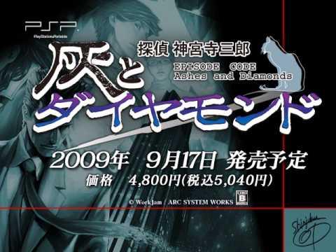 探偵神宮寺三郎 夢の終りに_真昼の三日月 【HD】 探偵 神宮寺三郎 Innocent Blac